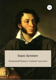Незнакомый Пушкин и «утаённая» муза поэта