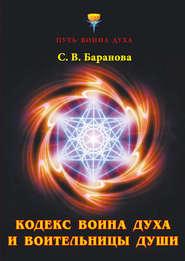 Кодекс Воина Духа и Воительницы Души