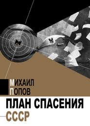 План спасения СССР