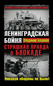 Ленинградская бойня. Страшная правда о Блокаде