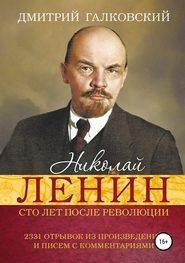 Николай Ленин. Сто лет после революции. 2331 отрывок из произведений и писем с комментариями