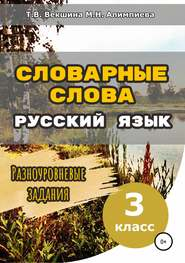 Словарные слова. Русский язык. Разноуровневые задания. 3 класс