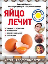 Яйцо лечит: отеки ног, несварение, потерю голоса, перхоть и облысение, сухость кожи