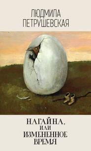 Нагайна, или Измененное время (сборник)