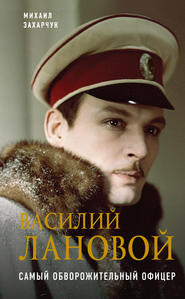 Василий Лановой. Самый обворожительный офицер