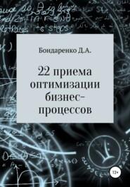 22 приема оптимизации бизнес-процессов