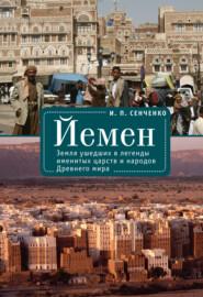 Йемен. Земля ушедших в легенды именитых царств и народов Древнего мира