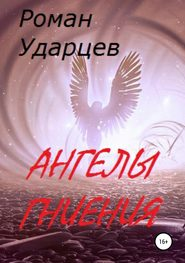 Ангелы гниения