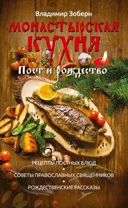 Монастырская кухня. Пост и Рождество
