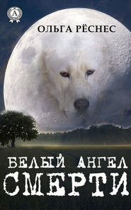 Белый ангел смерти