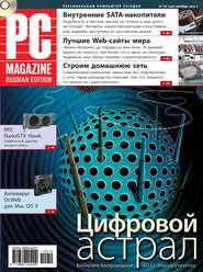 Журнал PC Magazine\/RE №10\/2010