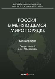 Россия в меняющемся миропорядке