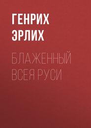 Блаженный Всея Руси