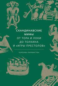 Скандинавские мифы: от Тора и Локи до Толкина и «Игры престолов»