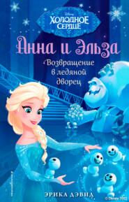 Анна и Эльза. Возвращение в ледяной дворец