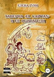 Таверна «El Capitan» и ее обитатели