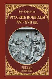 Русские воеводы XVI–XVII вв.