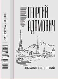 Собрание сочинений в 18 т. Том 11. Литература и жизнь («Русская мысль»: 1955–1972)
