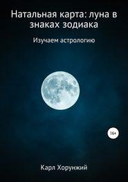Натальная карта: луна в знаках зодиака