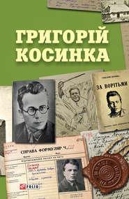 Григорій Косинка