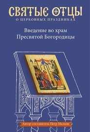 Введение во храм Пресвятой Богородицы. Антология святоотеческих проповедей