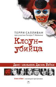 Клоун-убийца