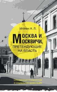 Москва и москвичи, претендующие на власть. Обыденная психология и социальная ориентация