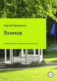 Яхимов – целебный радон в окружении живописных гор