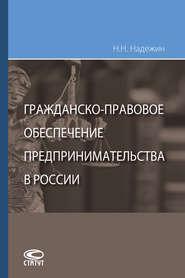 Гражданско-правовое обеспечение предпринимательства в России