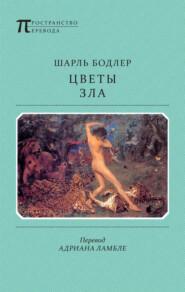 Цветы Зла (сборник)