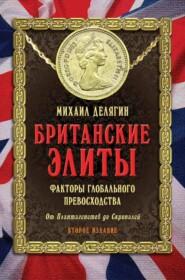 Британские элиты: факторы глобального превосходства. От Плантагенетов до Скрипалей