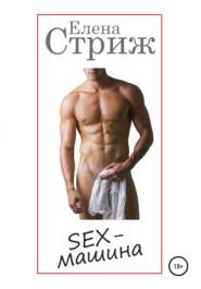 Sex-машина