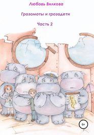 Грозомоты и грозодети. Часть 2
