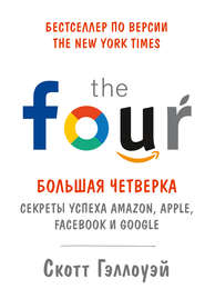 «Большая четверка»