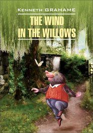 The Wind in the Willows \/ Ветер в ивах. Книга для чтения на английском языке