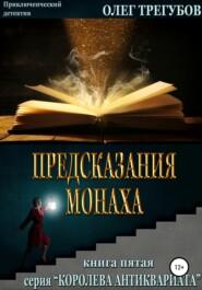 Предсказания монаха