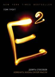 Е2. Девять способов изменить жизнь силой мысли