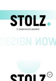 STOLZ о графическом дизайне