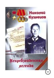 Николай Кузнецов. Непревзойденная легенда