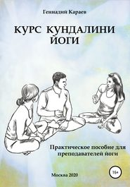 Курс кундалини-йоги