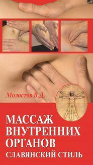 Массаж внутренних органов. Славянский стиль