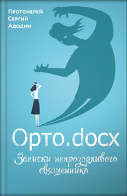Орто.docx. Записки непрозорливого священника