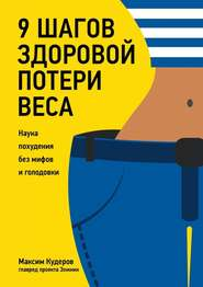 9шагов здоровой потеривеса. Наука похудения без мифов иголодовки