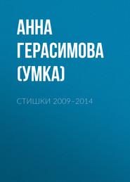 Стишки. 2009–2014