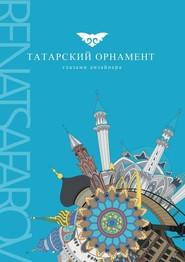 Татарский орнамент глазами дизайнера