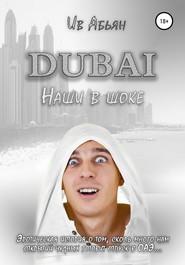 Дубай. Наши в шоке
