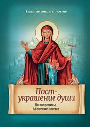 Пост – украшение души. По творениям Афонских святых
