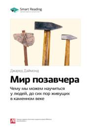 Ключевые идеи книги: Мир позавчера. Чему мы можем научиться у людей, до сих пор живущих в каменном веке. Джаред Даймонд