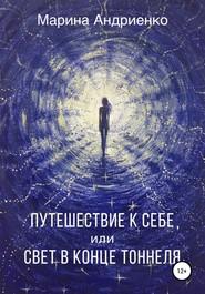 Путешествие к себе, или Свет в конце туннеля