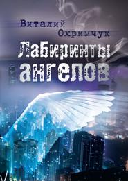 Лабиринты ангелов